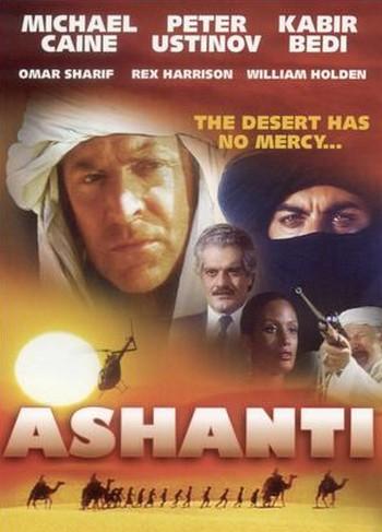 Ashanti locandina 4