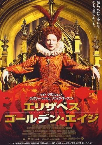 Elizabeth locandina 5