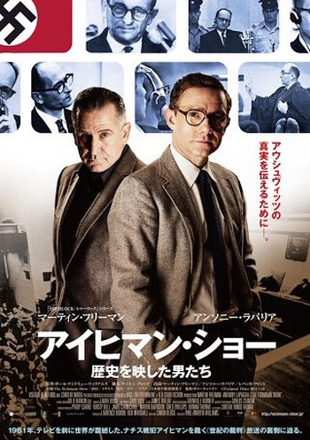 The Eichmann Show locandina 4