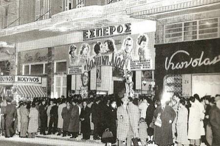 Cinema Esperos Atene