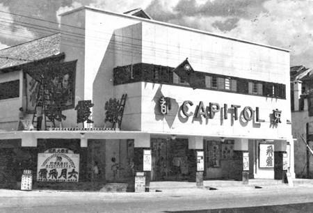Cinema capitol Ipoh,Malesia